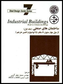 Kormitpars.co.AISC′s Steel Design Guide 7 Industrial Building – Roof to Column Anchorage (Part 1) Translation by Mohamad Jafar Kormi C.Eng. Member of ASCE & AISC