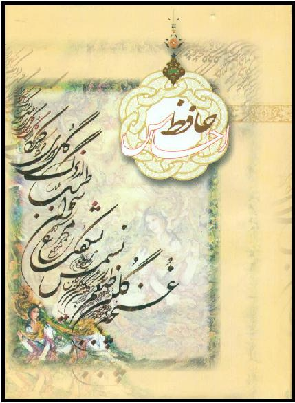 Kormitpars Co.The poems o f HAFIZ are masterpieces of sacred poetry that nature the heart, soul and mind