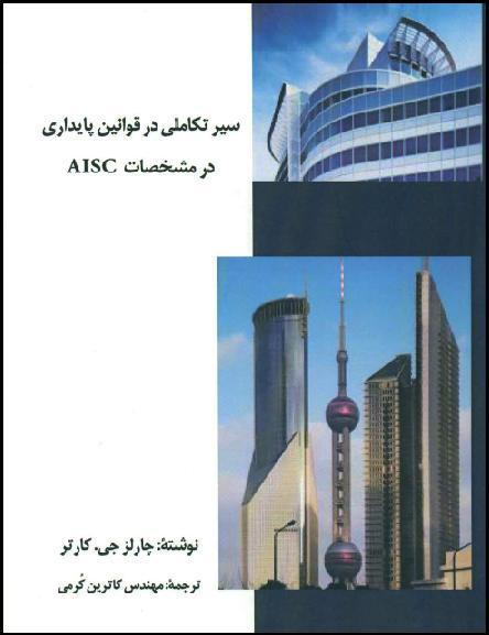 Kormitpars.co.-The Evolution of Stability Provisions in the AISC Specification By: Charles J. Carter Translation by: Katrin Kormi C.Eng.
