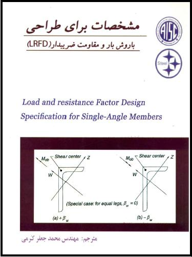 Kormitpars.co.- Load and Resistance factor Design Specification forSingle Angle MembersDesign for Single Angle Members Translation by: Mohamad Jafar Kormi C. Eng. Member of ASCE & AISC