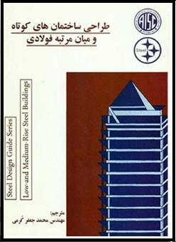 Kormitpars.co. AISC′s Steel Design Guide 5 Low and Medium Rise Steel Buildings Translation by Mohamad Jafar Kormi C.Eng Member of ASCE & AISC