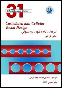 Kormitpars.co.- AISC′s Steel Design Guide 31(part 1) -Castellated And Cellular Beams Translation by: Mohamad Jafar Kormi C. Eng. With the translator's interpretation and explanation Translation by: Mohamad Jafar Kormi C. Eng. Member of AISC Member of AISC