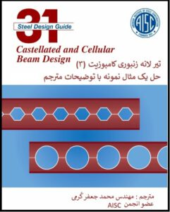 Kormitpars.co.- AISC′s Steel Design Guide 31(part 3) -Castellated And Cellular Beams Translation by: Mohamad Jafar Kormi C. Eng. With the translator's interpretation and explanation Translation by: Mohamad Jafar Kormi C. Eng. Member of AISC.