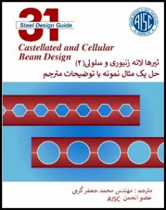 Kormitpars.co.- AISC′s Steel Design Guide 31(part 2) -Castellated And Cellular Beams Translation by: Mohamad Jafar Kormi C. Eng. With the translator's interpretation and explanation Translation by: Mohamad Jafar Kormi C. Eng. Member of AISC.