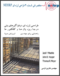 Kormitpars Co. Seismic Design of Cast-in-Place Concrete Diaphragms, Chords, and Collectors A Guide for Practicing Engineers SECOND EDITION .Translation by: Katrin Kormi C.Eng.